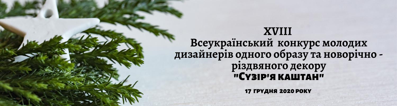 Запрошуємо студентів та молодих дизайнерів взяти участь у XVIII Всеукраїнському конкурсі молодих дизайнерів одного образу та новорічно-різдвяного декору «Сузір'я каштан»